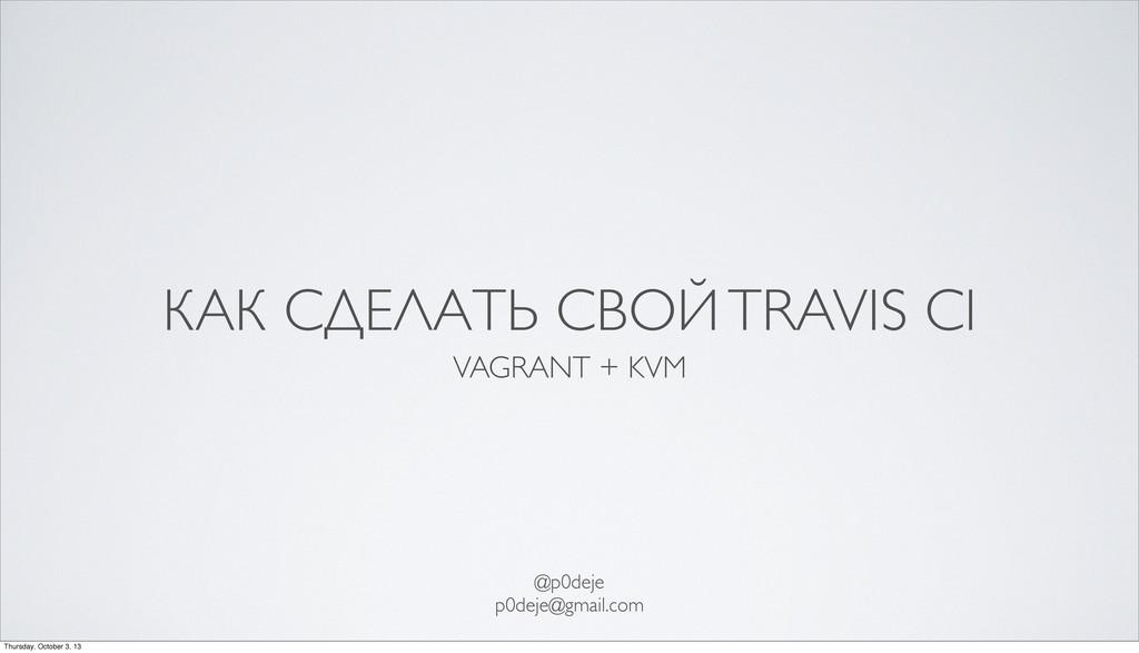 КАК СДЕЛАТЬ СВОЙ TRAVIS CI VAGRANT + KVM @p0dej...