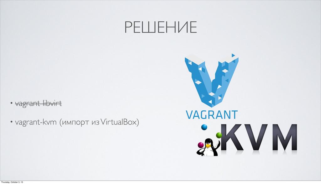 РЕШЕНИЕ • vagrant-libvirt • vagrant-kvm (импорт...