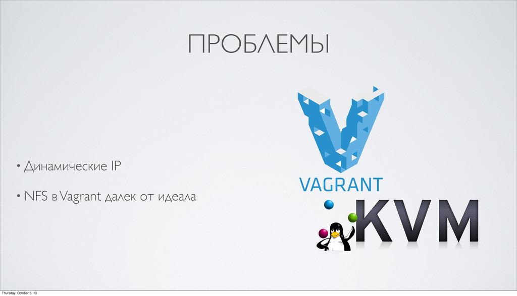 ПРОБЛЕМЫ • Динамические IP • NFS в Vagrant дале...
