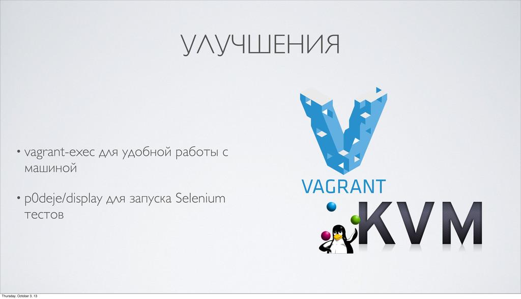 УЛУЧШЕНИЯ • vagrant-exec для удобной работы с м...