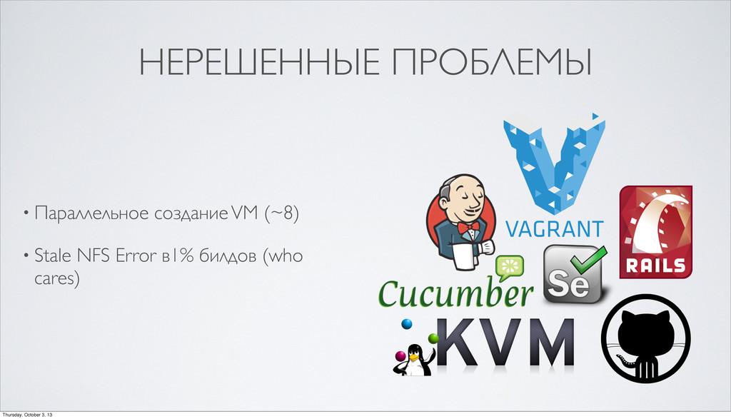 • Параллельное создание VM (~8) • Stale NFS Err...