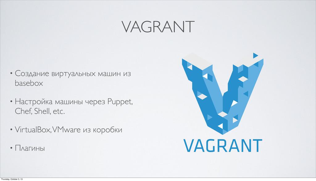 VAGRANT • Создание виртуальных машин из basebox...