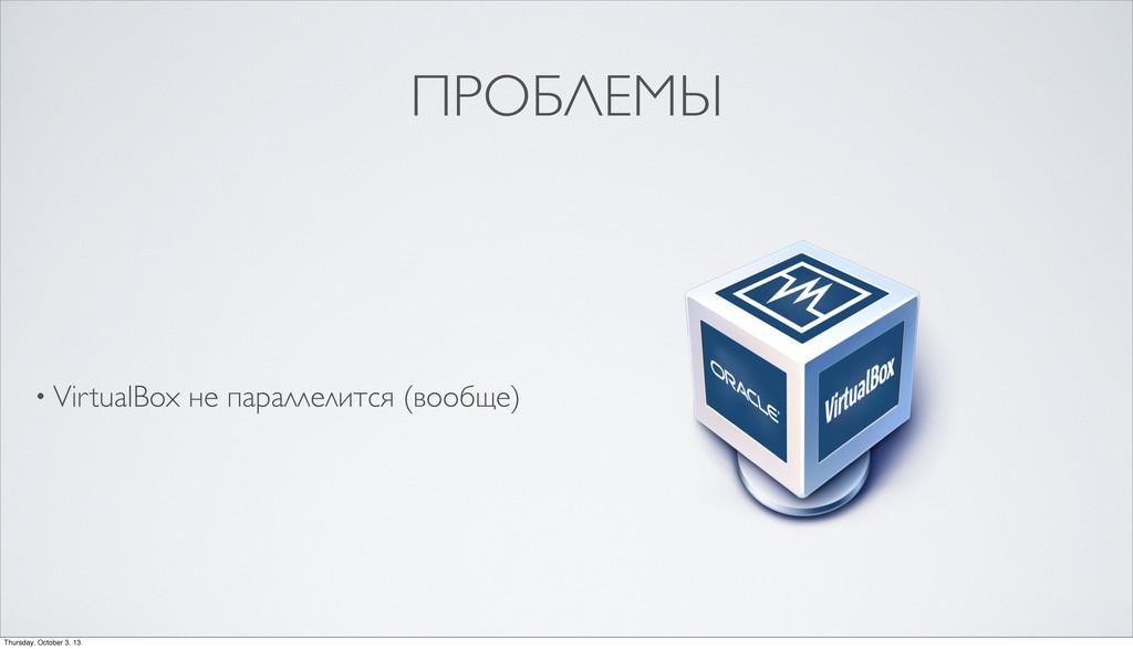 ПРОБЛЕМЫ • VirtualBox не параллелится (вообще) ...
