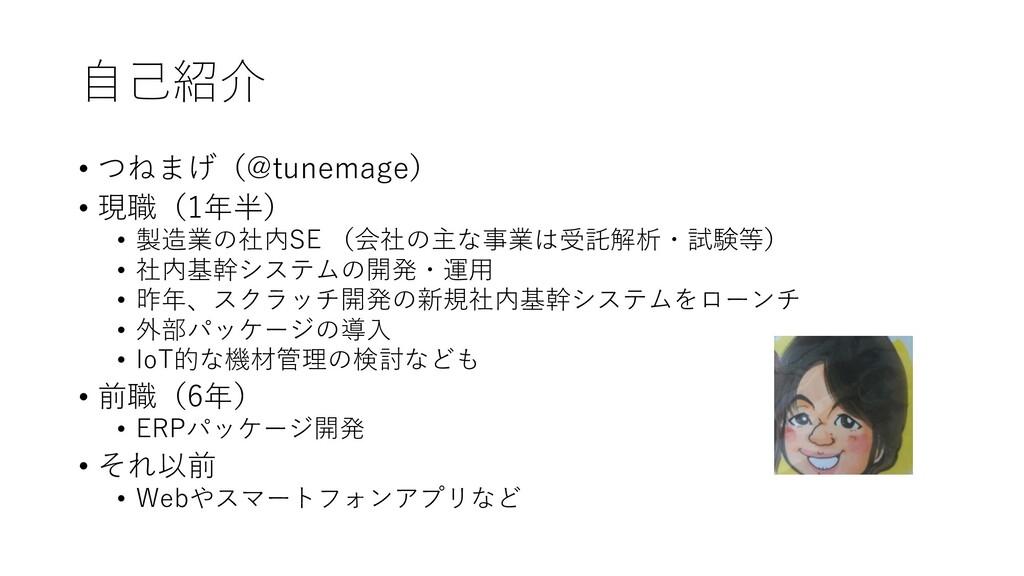 自己紹介 • つねまげ(@tunemage) • 現職(1年半) • 製造業の社内SE (会社...