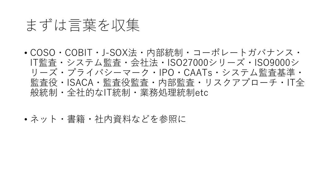 まずは言葉を収集 • COSO・COBIT・J-SOX法・内部統制・コーポレートガバナンス・ ...