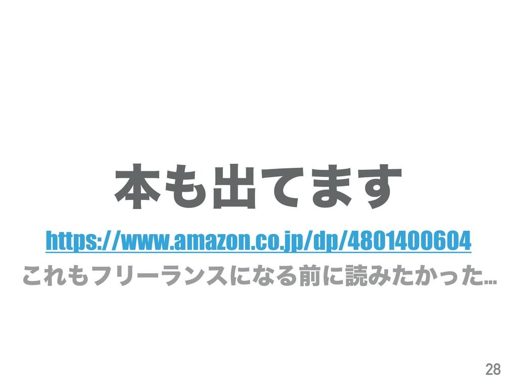 ຊग़ͯ·͢ https://www.amazon.co.jp/dp/4801400604 ͜...
