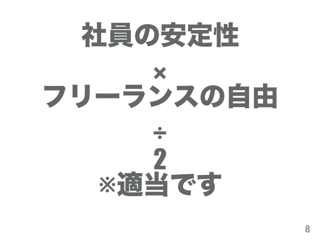 ࣾһͷ҆ఆੑ × ϑϦʔϥϯεͷࣗ༝ ÷ 2 ※దͰ͢ 8