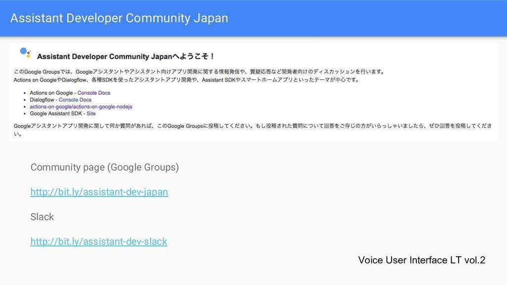 Assistant Developer Community Japan Community p...