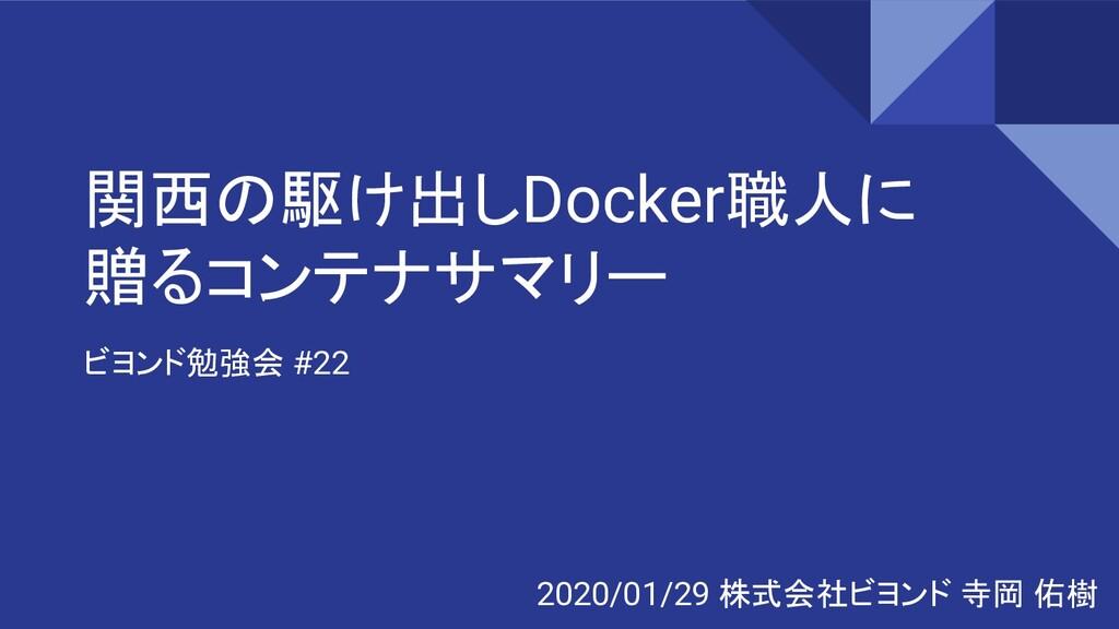 関西の駆け出しDocker職人に 贈るコンテナサマリー ビヨンド勉強会 #22 2020/01...