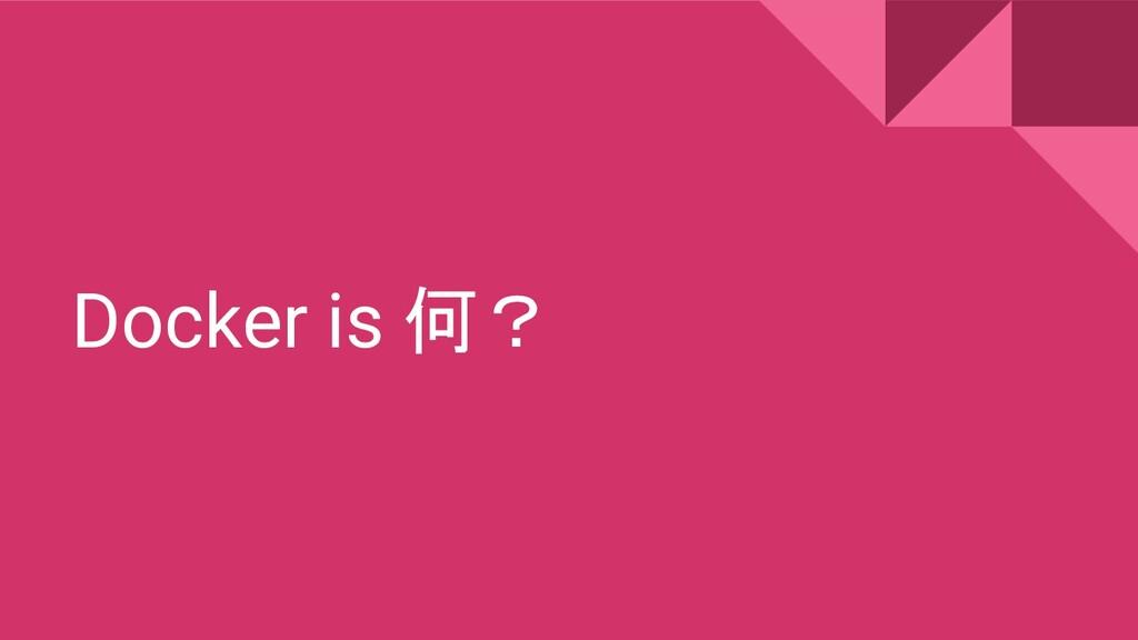 Docker is 何?