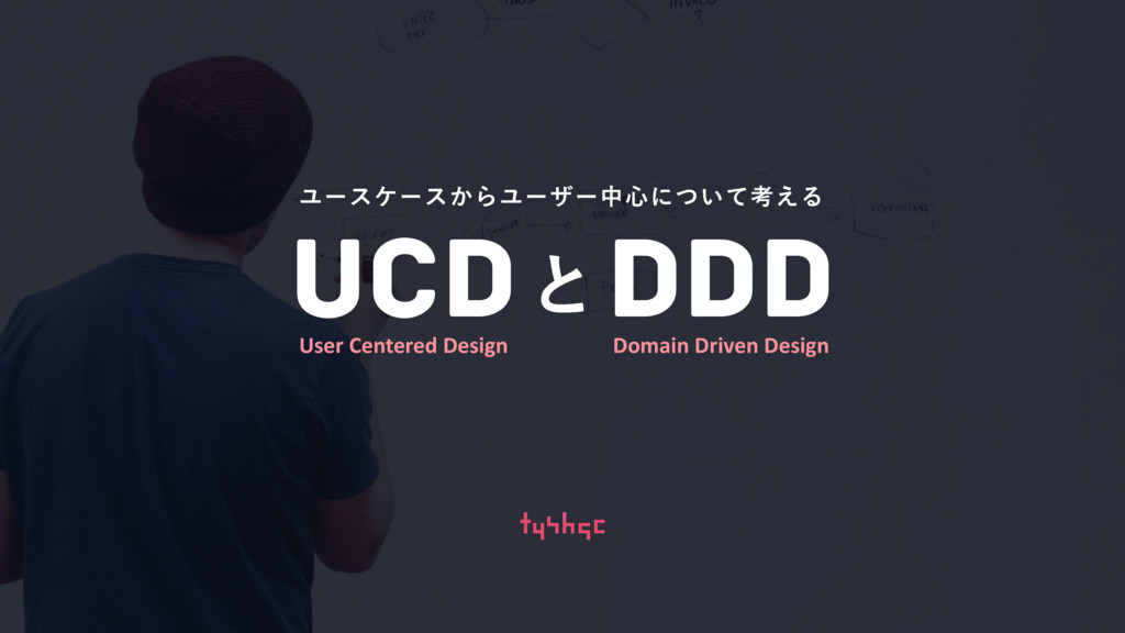 UCD DDD User	