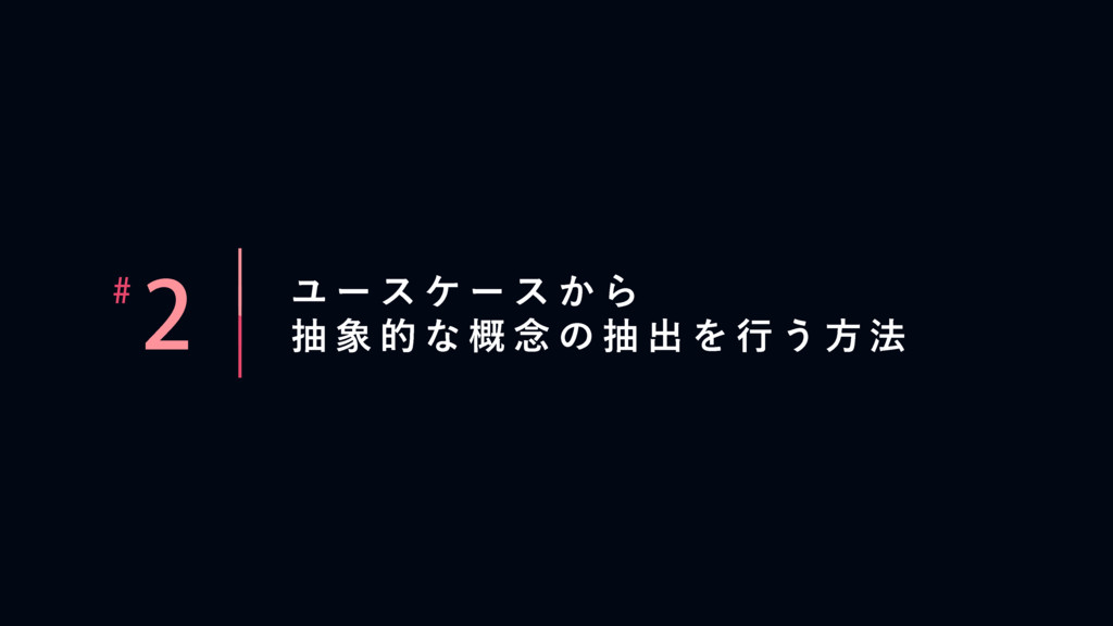 Ϣ ʔ ε έ ʔ ε ͔ Β  ந  త ͳ ֓ ೦ ͷ ந ग़ Λ ߦ ͏ ํ ๏...
