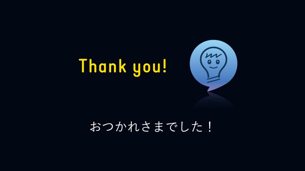 Thank you! ͓͔ͭΕ͞·Ͱͨ͠ʂ