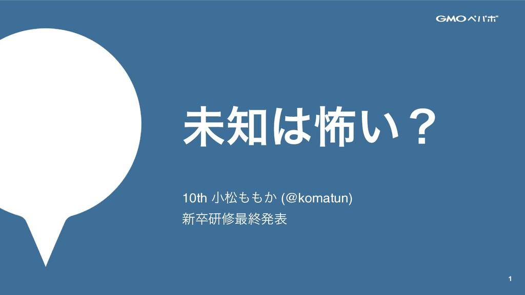 1 ະා͍ʁ 10th খদ͔ (@komatun) ৽ଔݚम࠷ऴൃද