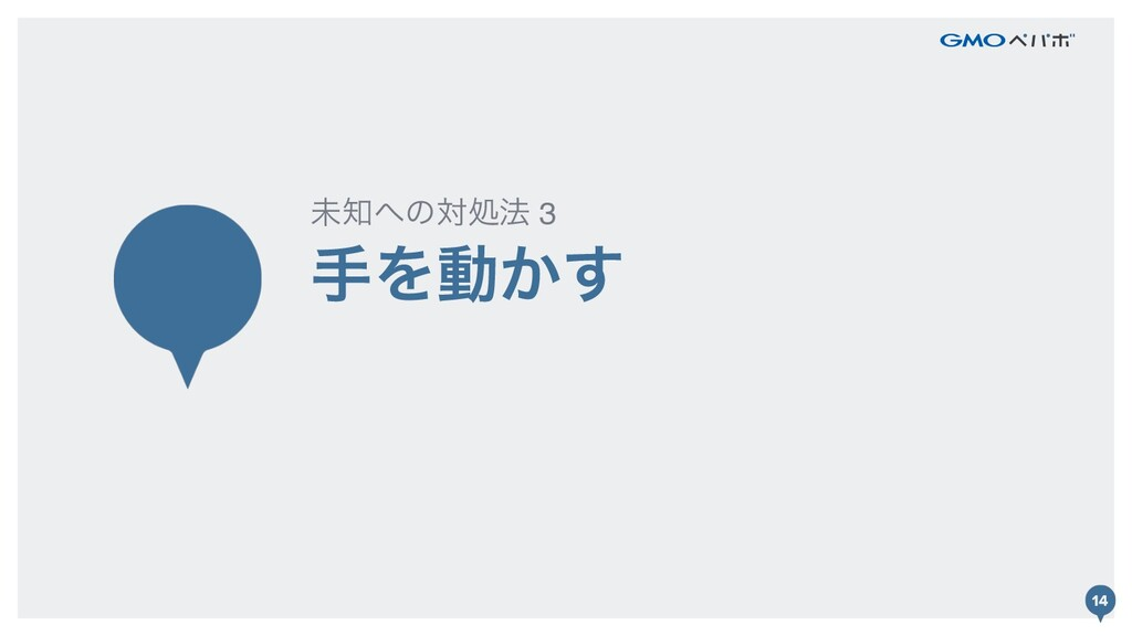 14 खΛಈ͔͢ ະͷରॲ๏ 3 14