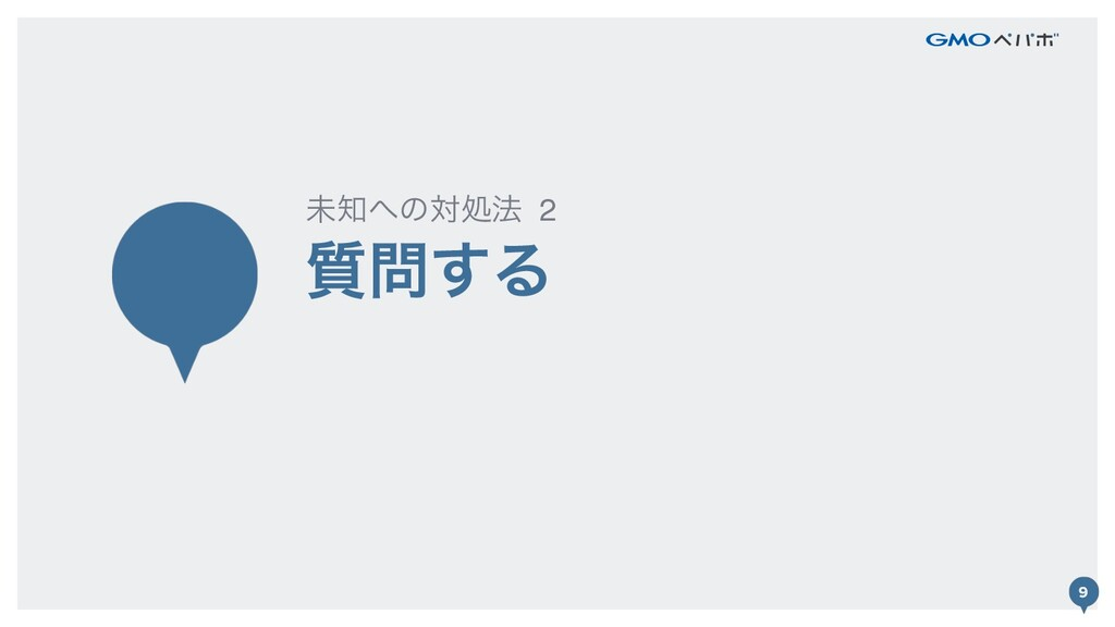 9 ࣭͢Δ ະͷରॲ๏ 2 9