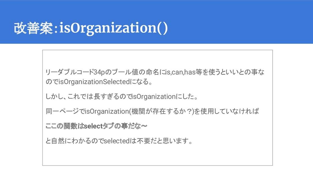 改善案:isOrganization() リーダブルコード34pのブール値の命名にis,can...