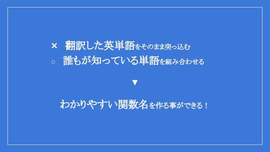 × 翻訳した英単語をそのまま突っ込む ○ 誰もが知っている単語を組み合わせる ▼ わかりやすい...