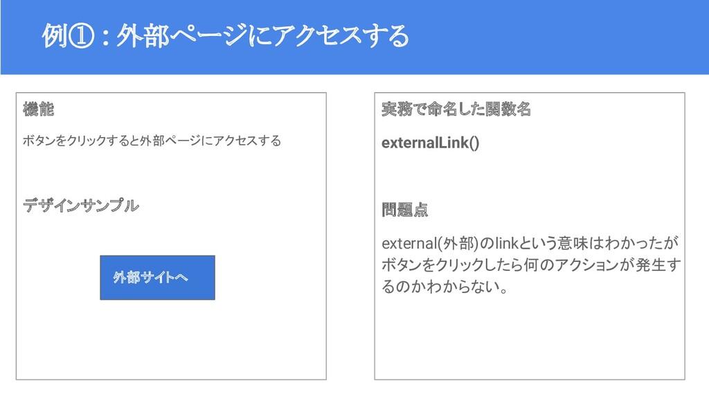 例① : 外部ページにアクセスする 機能 ボタンをクリックすると外部ページにアクセスする デザ...