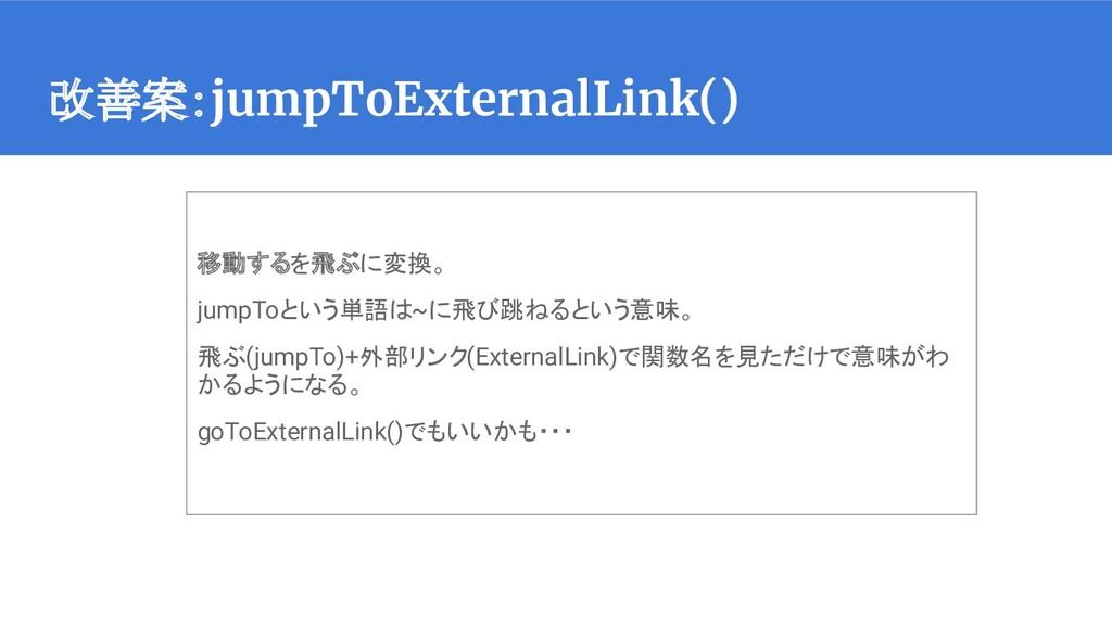 改善案:jumpToExternalLink() 移動するを飛ぶに変換。 jumpToという単...