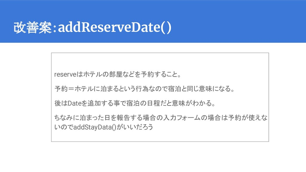 改善案:addReserveDate() reserveはホテルの部屋などを予約すること。 予...