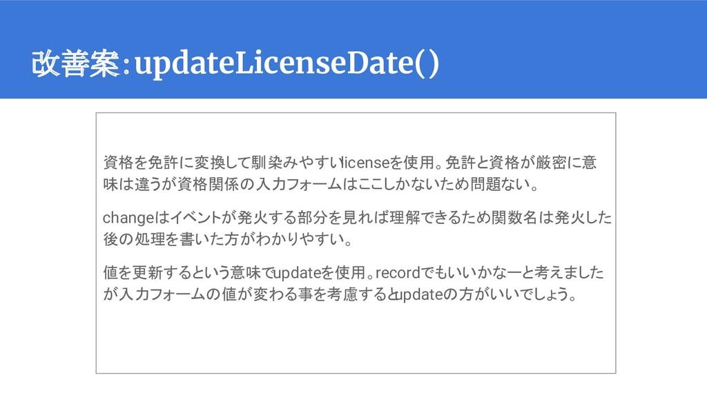 改善案:updateLicenseDate() 資格を免許に変換して馴染みやすい licens...