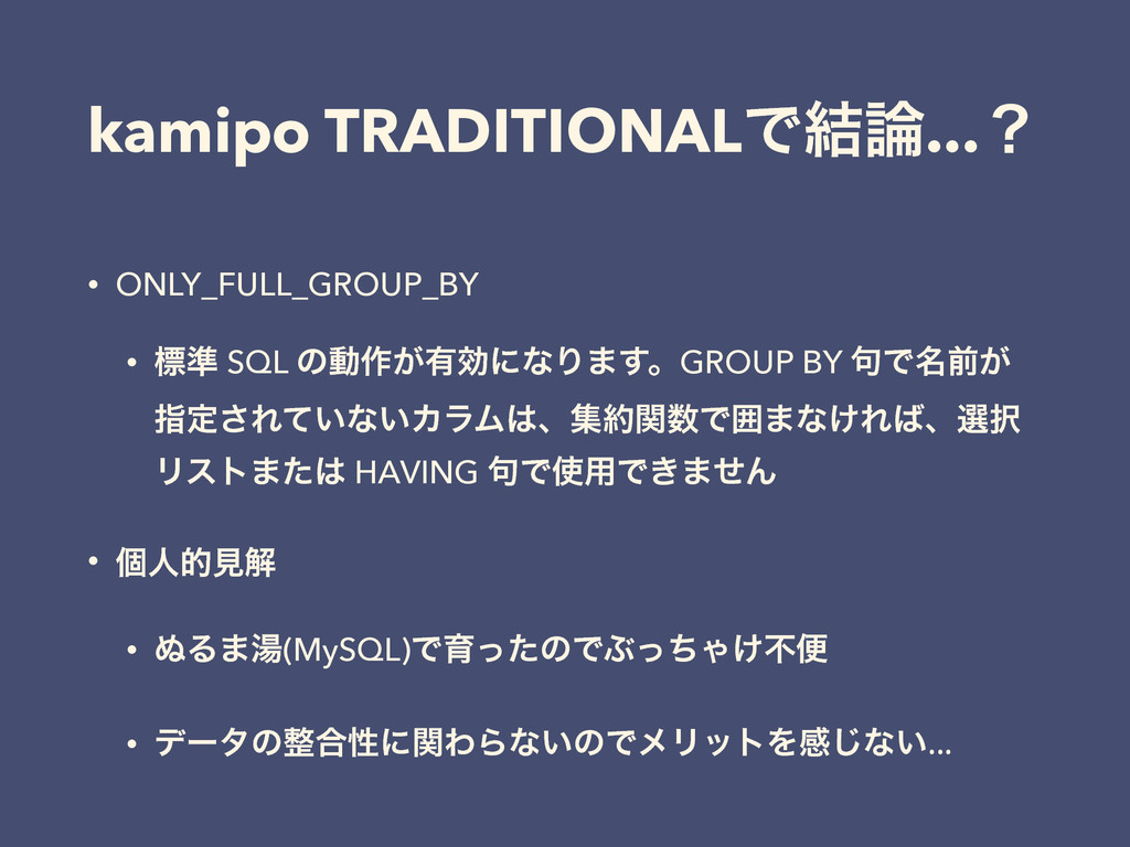 kamipo TRADITIONALͰ݁...ʁ • ONLY_FULL_GROUP_BY ...