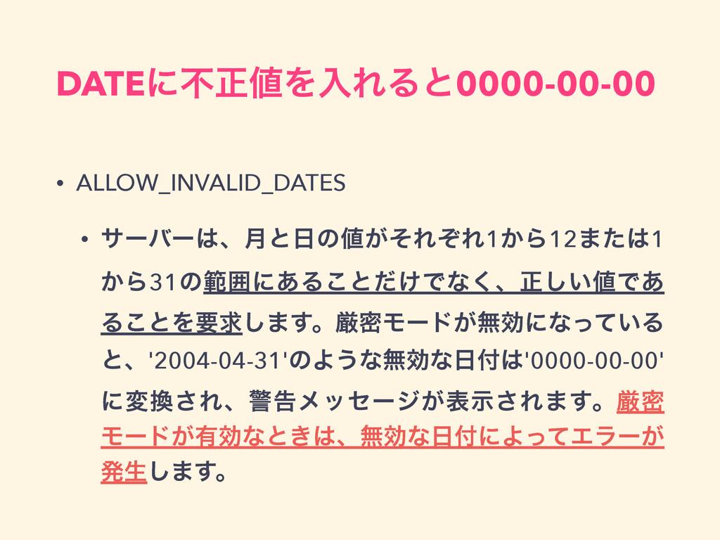 DATEʹෆਖ਼ΛೖΕΔͱ0000-00-00 • ALLOW_INVALID_DATES •...