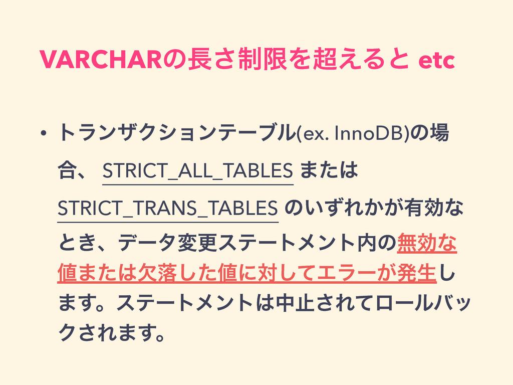 VARCHARͷ੍͞ݶΛ͑Δͱ etc • τϥϯβΫγϣϯςʔϒϧ(ex. InnoDB...