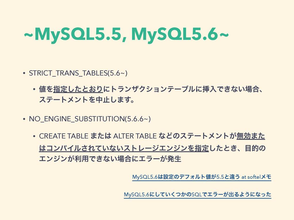~MySQL5.5, MySQL5.6~ • STRICT_TRANS_TABLES(5.6~...