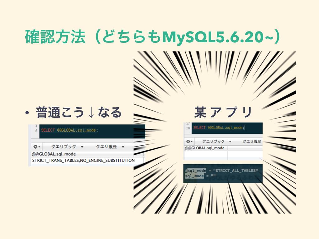 ֬ํ๏ʢͲͪΒMySQL5.6.20~ʣ ! • ී௨͜͏ˣͳΔɹɹɹɹɹ  Ξ ϓ Ϧ