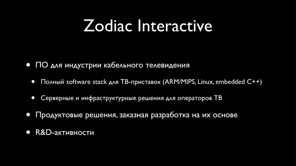 Zodiac Interactive • ПО для индустрии кабельног...