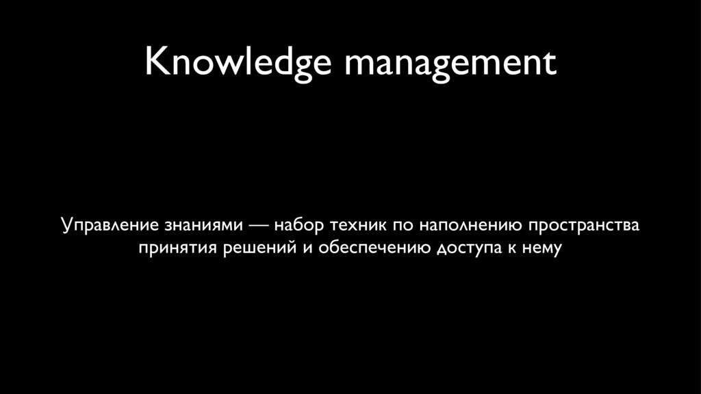 Knowledge management Управление знаниями — набо...