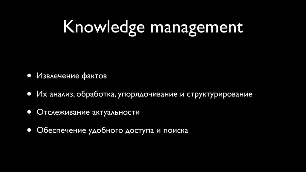 Knowledge management • Извлечение фактов • Их а...