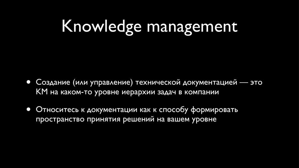 Knowledge management • Создание (или управление...