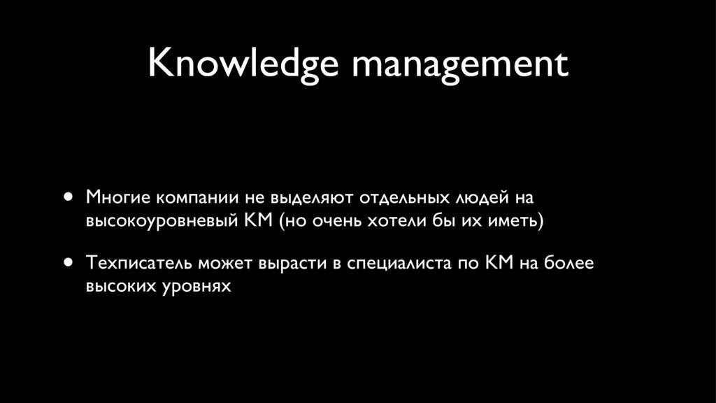 Knowledge management • Многие компании не выдел...