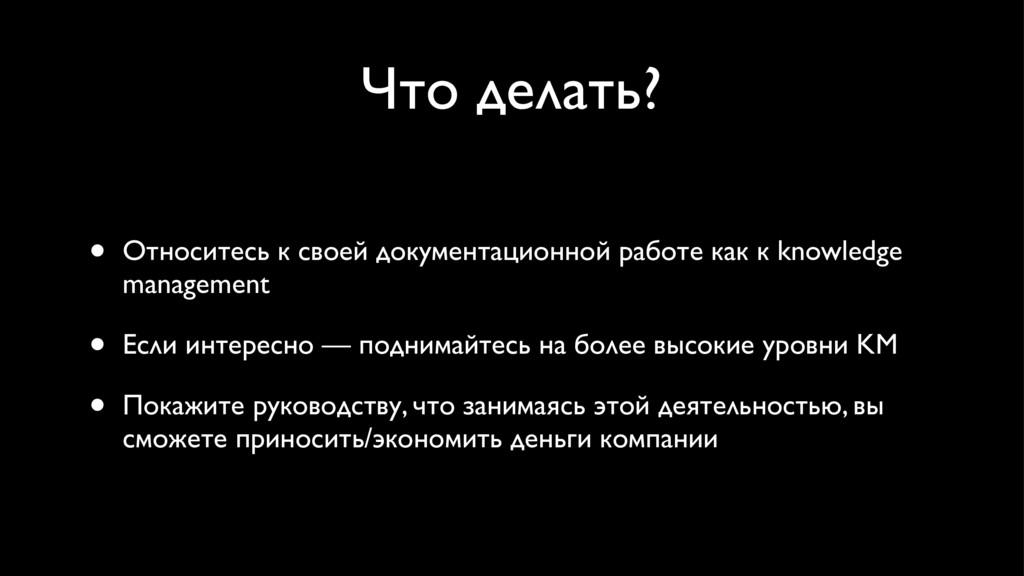 Что делать? • Относитесь к своей документационн...