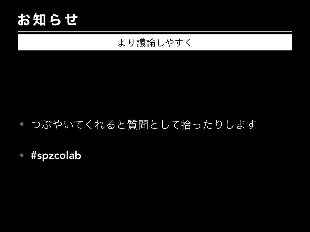 ͓  Β ͤ • ͭͿ͍ͯ͘ΕΔͱ࣭ͱͯ͠रͬͨΓ͠·͢ • #spzcolab ΑΓٞ...