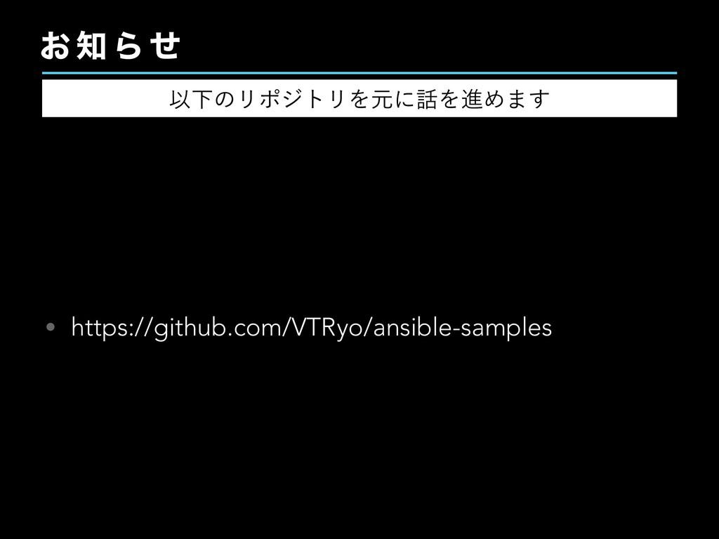 ͓  Β ͤ • https://github.com/VTRyo/ansible-samp...