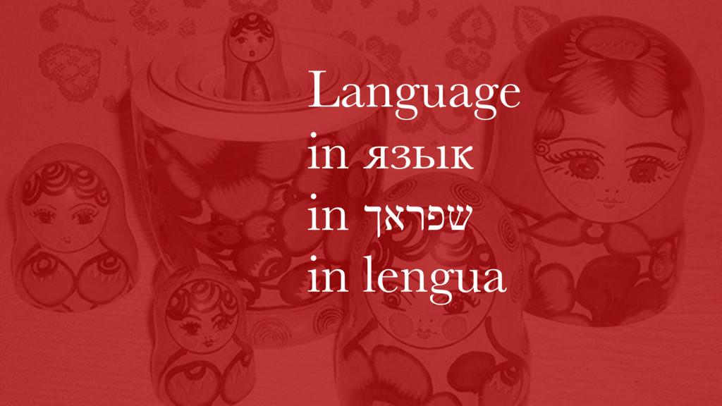 Language in язык in ךארפש  in lengua