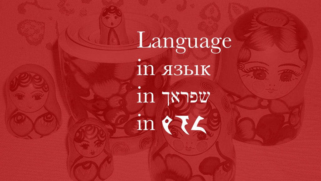 Language in язык in ךארפש   in Hl