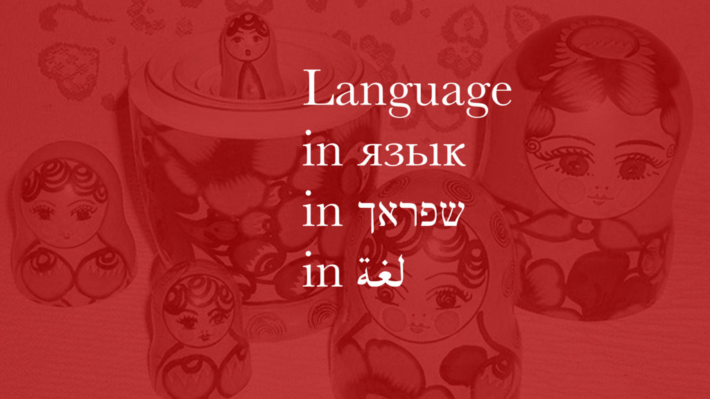 Language in язык in ךארפש   in ةغل