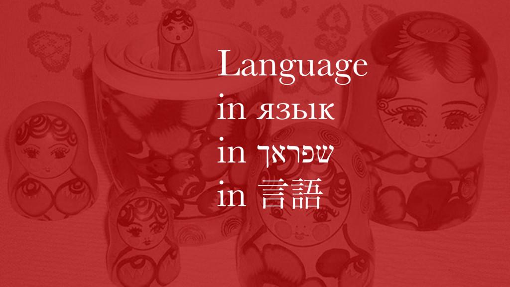 Language in язык in ךארפש  in ݴޠ
