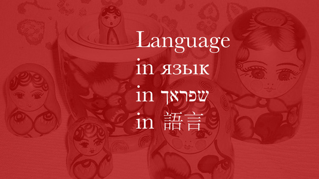 Language in язык in ךארפש   in 語⾔言