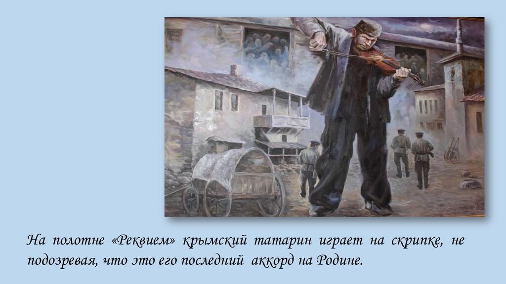 На полотне «Реквием» крымский татарин играет на...