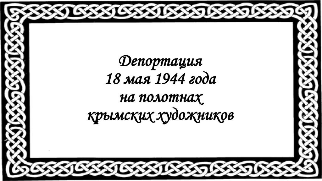 Депортация 18 мая 1944 года на полотнах крымски...