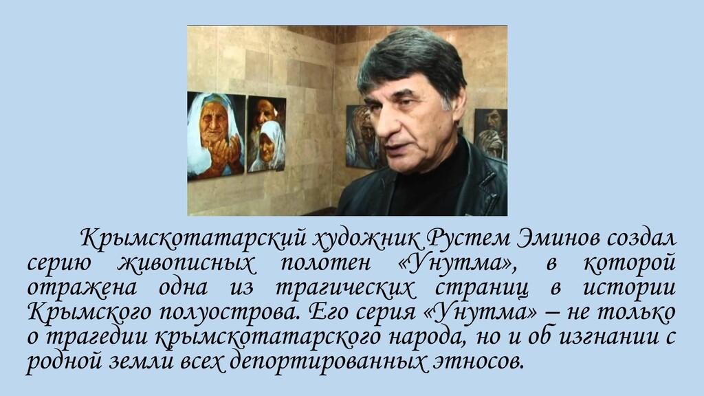 Крымскотатарский художник Рустем Эминов создал ...
