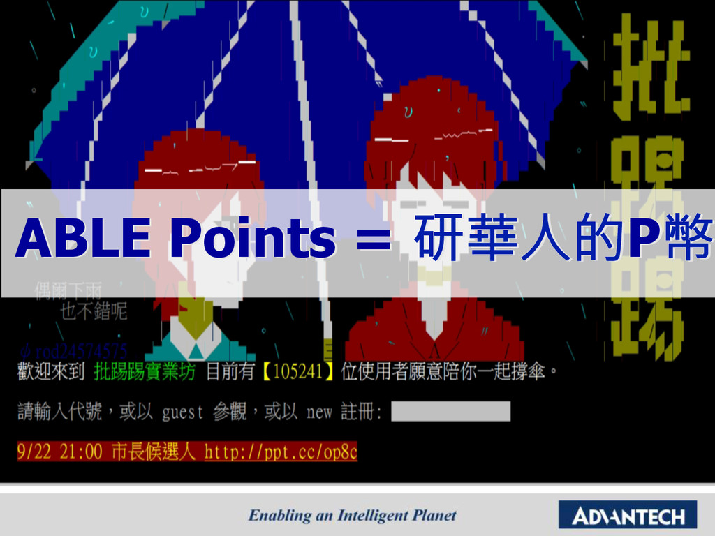 ABLE Points = 研華人的P幣