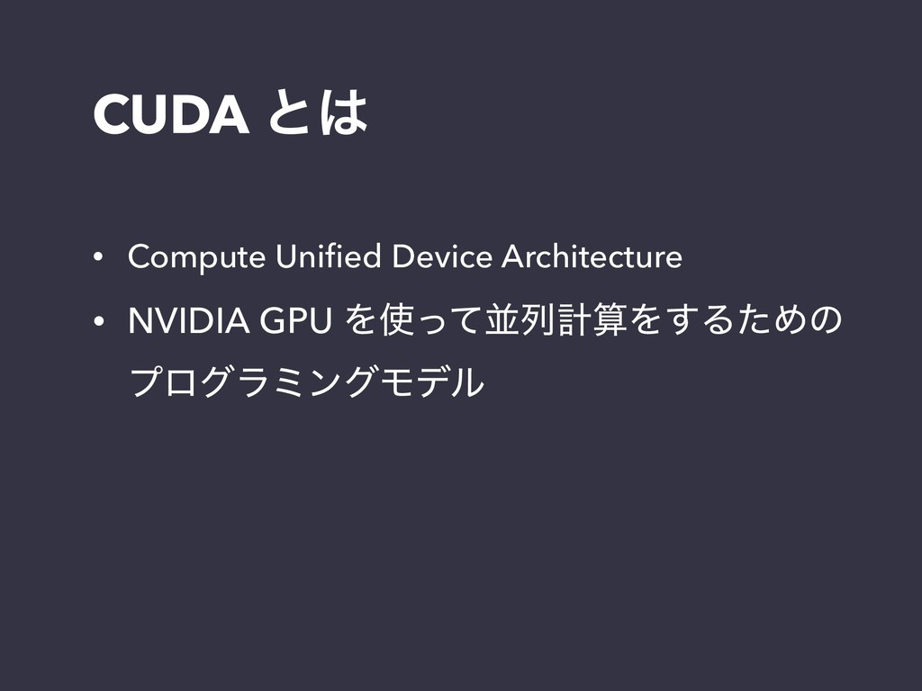 CUDA ͱ͸ • Compute Unified Device Architecture • ...