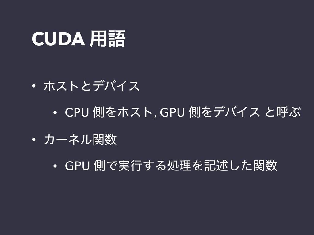 CUDA ༻ޠ • ϗετͱσόΠε • CPU ଆΛϗετ, GPU ଆΛσόΠε ͱݺͿ ...